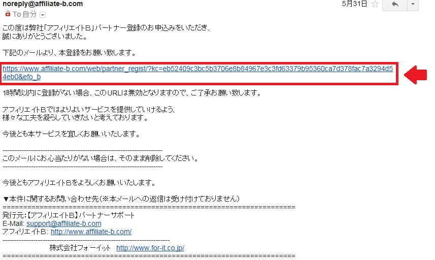 AffiB-仮登録メール